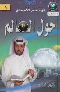 تحميل كتاب كتاب حول العالم - فهد عامر الأحمدي لـِ: فهد عامر الأحمدي