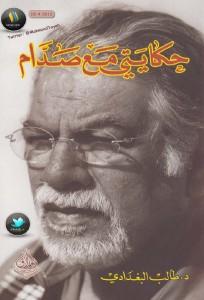 تحميل كتاب كتاب حكايتي مع صدام  (مذكرات) - طالب البغدادي لـِ: طالب البغدادي