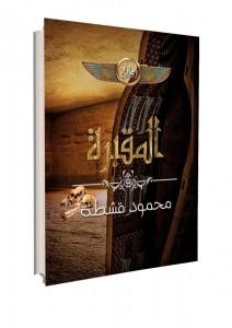 تحميل كتاب رواية المقبرة - محمود قشطة لـِ: محمود قشطة