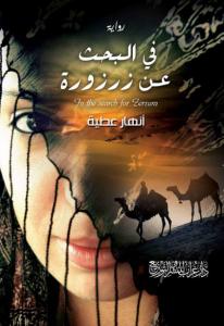 تحميل كتاب رواية في البحث عن زرزورة - أنهار عطية لـِ: أنهار عطية