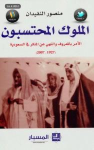 تحميل كتاب كتاب الملوك المحتسبون - منصور النقيدان لـِ: منصور النقيدان