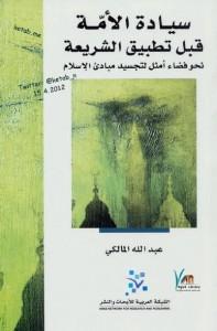 تحميل كتاب كتاب سيادة الأمة قبل تطبيق الشريعة - عبد الله المالكي لـِ: عبد الله المالكي
