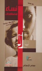 تحميل كتاب كتاب نساء مضطهدات - موضي الزهراني لـِ: موضي الزهراني