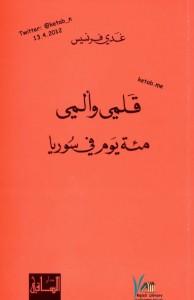 تحميل كتاب كتاب قلمي وألمي (مئة يوم في سوريا) - غدي فرنسيس لـِ: غدي فرنسيس