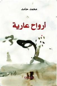 تحميل كتاب كتاب أرواح عارية - محمد حامد لـِ: محمد حامد