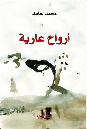 صورة كتاب أرواح عارية – محمد حامد