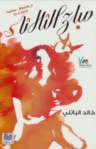 تحميل كتاب كتاب صباح الثلاثاء - خالد الباتلي لـِ: خالد الباتلي