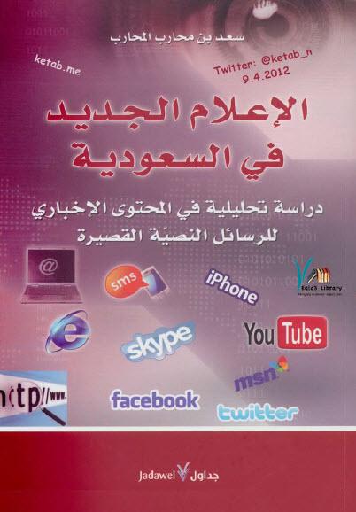 صورة كتاب الإعلام الجديد في السعودية – سعد بن محارب المحارب