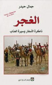 تحميل كتاب كتاب الغجر … ذاكرة الأسفار وسيرة العذاب - جمال حيدر لـِ: جمال حيدر