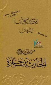 تحميل كتاب معلقة الحارث بن حلزة - إصدار هيئة أبو ظبي للسياحة والثقافة لـِ: إصدار هيئة أبو ظبي للسياحة والثقافة