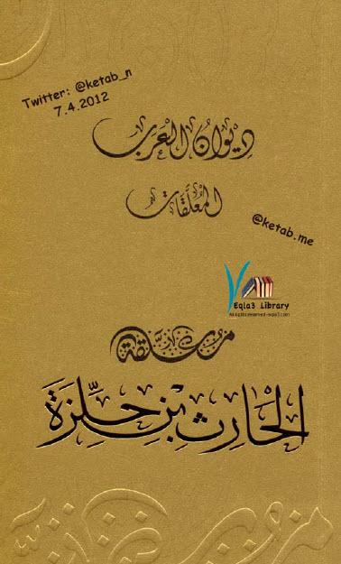 صورة معلقة الحارث بن حلزة – إصدار هيئة أبو ظبي للسياحة والثقافة