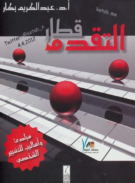 صورة كتاب قطار التقدم (مبادئ وأساليب للتغيير الشخصي) – عبد الكريم بكار