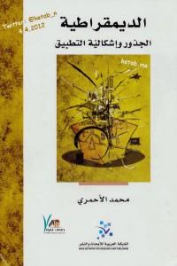 تحميل كتاب كتاب الديمقراطية (الجذور وإشكالية التطبيق) - محمد الأحمري لـِ: محمد الأحمري