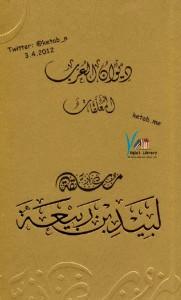 تحميل كتاب معلقة لبيد بن ربيعة - إصدار هيئة أبو ظبي للسياحة والثقافة لـِ: إصدار هيئة أبو ظبي للسياحة والثقافة
