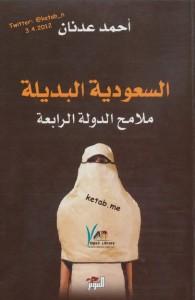تحميل كتاب كتاب السعودية البديلة (ملامح الدولة الرابعة) - أحمد عدنان لـِ: أحمد عدنان