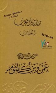 تحميل كتاب معلقة عمر بن كلثوم - إصدار هيئة أبو ظبي للسياحة والثقافة لـِ: إصدار هيئة أبو ظبي للسياحة والثقافة