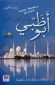 تحميل كتاب كتاب أبو ظبي ...  تصالح العقل والثروة - رشيد الخيُّون لـِ: رشيد الخيُّون
