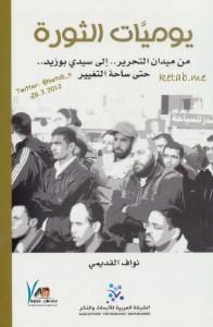 تحميل كتاب كتاب يوميات الثورة (من ميدان التحرير .. إلى سيدي بوزيد .. حتى ساحة التغيير) - نواف القديمي لـِ: نواف القديمي
