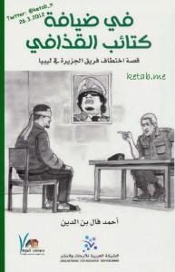 تحميل كتاب كتاب في ضيافة كتائب القذافي (قصة اختطاف فريق الجزيرة في ليبيا) - أحمد فال بن الدين لـِ: أحمد فال بن الدين