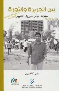تحميل كتاب كتاب بين الجزيرة والثورة - علي الظفيري لـِ: علي الظفيري