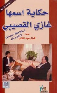 تحميل كتاب كتاب حكاية اسمها غازي القصيبي - كمال عبد القادر لـِ: كمال عبد القادر