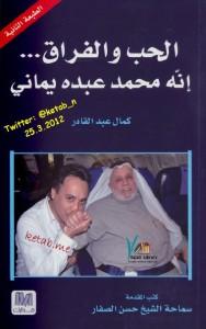 تحميل كتاب كتاب الحب والفراق ...  إنه محمد عبده يماني - كمال عبد القادر لـِ: كمال عبد القادر