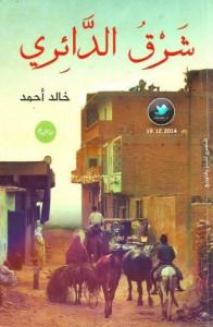 تحميل كتاب رواية شرق الدائري - خالد أحمد لـِ: خالد أحمد
