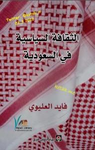 تحميل كتاب كتاب الثقافة السياسية في السعودية - فايد العليوي لـِ: فايد العليوي