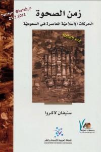 تحميل كتاب كتاب زمن الصحوة (الحركات الإسلامية المعاصرة في السعودية) - ستيفان لاكروا لـِ: ستيفان لاكروا
