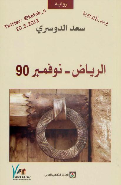 صورة رواية الرياض ـ نوفمبر 90 – سعد الدوسري
