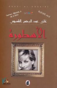 تحميل كتاب كتاب الأسطورة - غازي القصيبي لـِ: غازي القصيبي