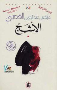 تحميل كتاب كتاب الأشج - غازي القصيبي لـِ: غازي القصيبي