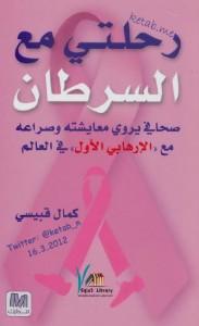 تحميل كتاب كتاب رحلتي مع السرطان - كمال قبيسي لـِ: كمال قبيسي