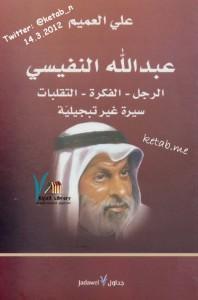 تحميل كتاب كتاب عبد الله النفيسي (الرجل - الفكرة - التقلبات) سيرة غير تبجيلية - علي العميم لـِ: علي العميم
