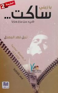 تحميل كتاب كتاب يا زيني ساكت - نبيل فهد المعجل لـِ: نبيل فهد المعجل