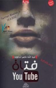 تحميل كتاب رواية فتاة اليوتيوب - عبد الله ناصر الداوود لـِ: عبد الله ناصر الداوود