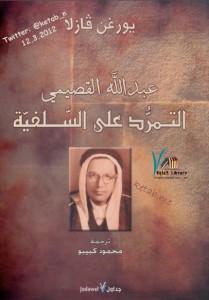 تحميل كتاب كتاب عبد الله القصيمي (التمرد على السلفية) - يورغن فازلا لـِ: يورغن فازلا
