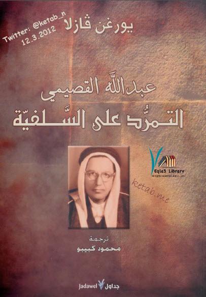 صورة كتاب عبد الله القصيمي (التمرد على السلفية) – يورغن فازلا