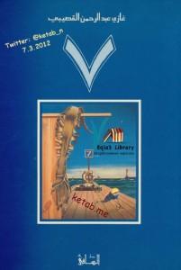 تحميل كتاب رواية سبعة - غازي القصيبي لـِ: غازي القصيبي