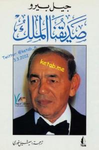 تحميل كتاب كتاب صديقنا الملك - جيل بيرو للمؤلف: جيل بيرو