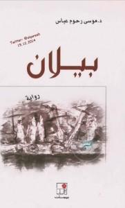 تحميل كتاب رواية بيلان - موسى رحوم عباس لـِ: موسى رحوم عباس