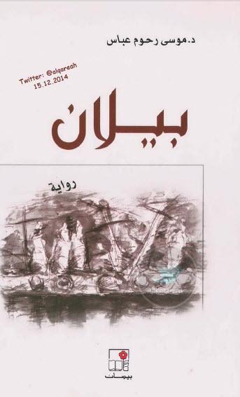 Photo of رواية بيلان – موسى رحوم عباس