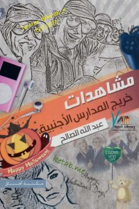 تحميل كتاب كتاب مشاهدات خريج المدارس الأجنبية - عبد الله الصالح لـِ: عبد الله الصالح