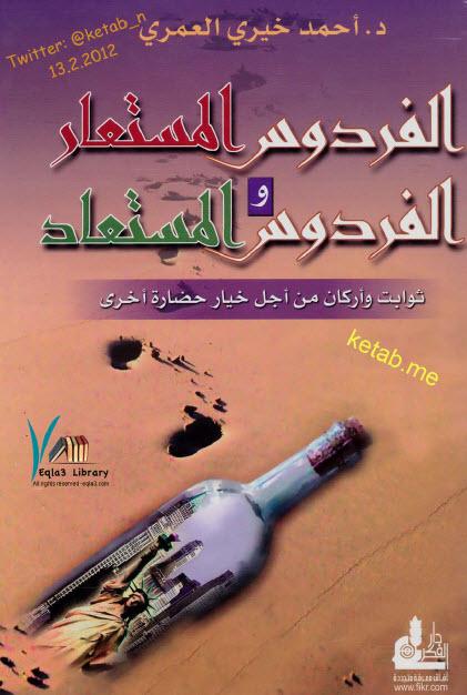 صورة كتاب الفردوس المستعار والفردوس المستعاد – أحمد خيري العمري