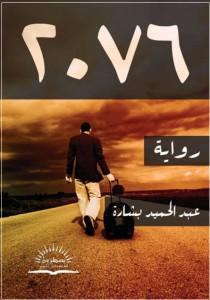 تحميل كتاب رواية 2076 - عبد الحميد بشارة لـِ: عبد الحميد بشارة