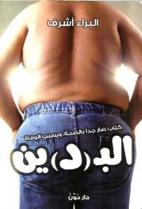 تحميل كتاب كتاب البدين - البراء أشرف لـِ: البراء أشرف
