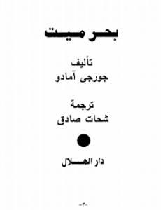 تحميل كتاب رواية بحر ميت - جورجي أمادو لـِ: جورجي أمادو