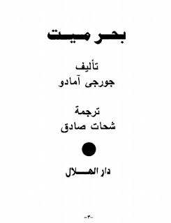 Photo of رواية بحر ميت – جورجي أمادو
