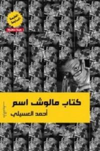 تحميل كتاب كتاب مالوش اسم - أحمد العسيلى لـِ: أحمد العسيلى