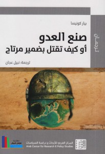 تحميل كتاب كتاب صنع العدو أو كيف تقتل بضمير مرتاح - بيار كونيسا لـِ: بيار كونيسا